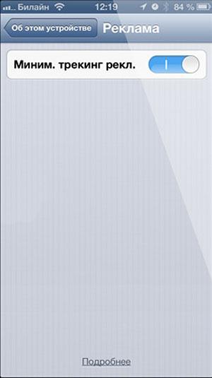 Отключение рекламной слежки в iOS 6