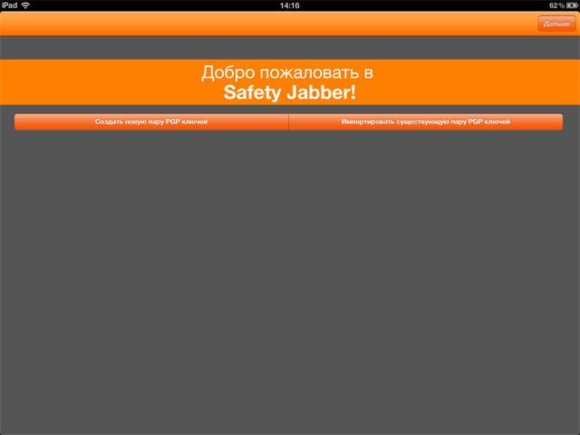 Безопасный jabber-клиент для iPad