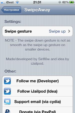 Удобные твики для iOS