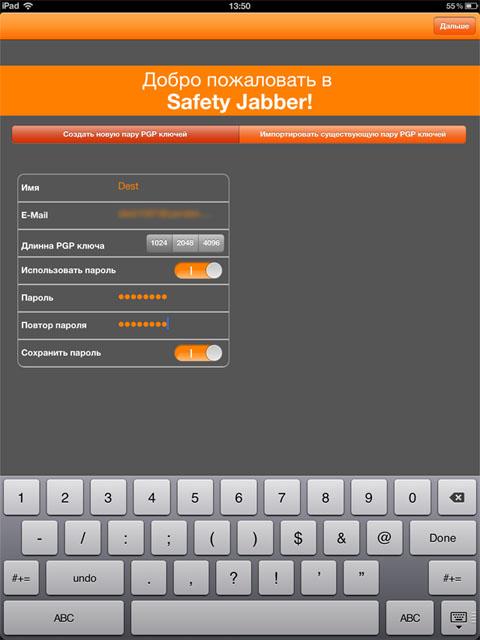 Защищённый jabber-клиент для iPod touch