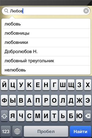 Поиск цитат для iPhone