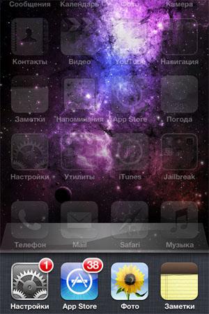 Полезные твики для iOS