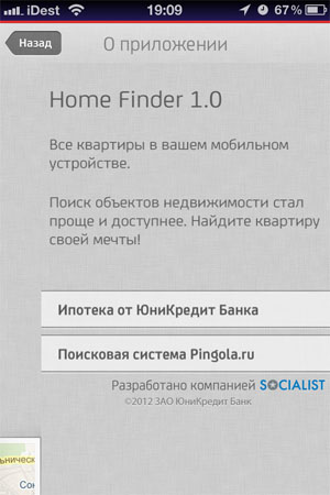 Поиск недвижимости для iPod touch