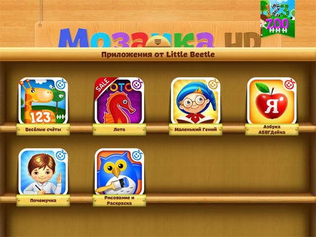 Развивающая игра для iPhone