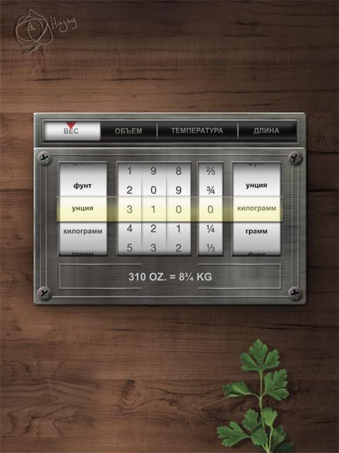 Полезное приложение для кухни