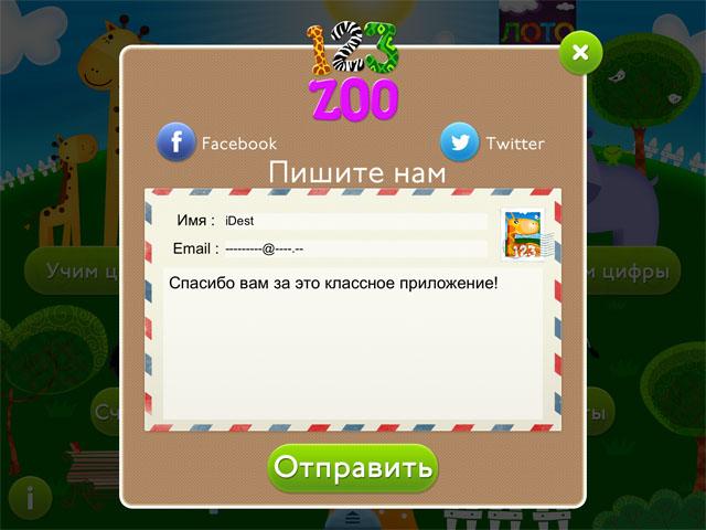 Забавная детская игра для iPhone