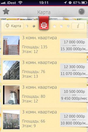 Удобный поиск квартир iOS