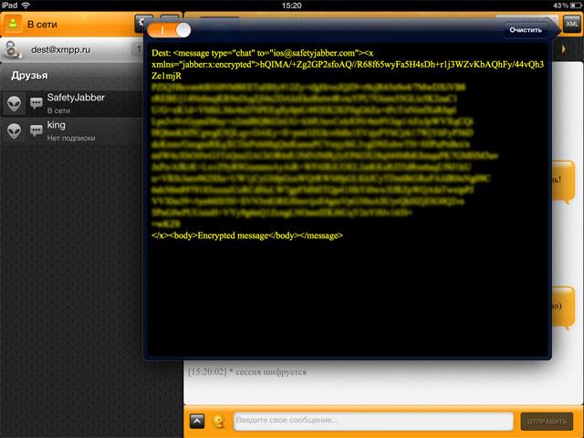 PGP-мессенджер для iPad