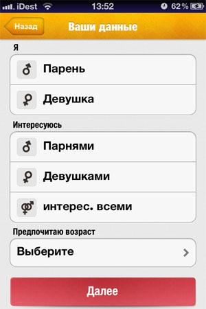 Гео-социальный сервис на iPhone
