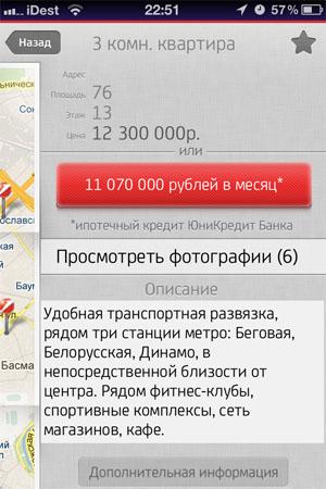 Найти и купить квартиру на iPhone