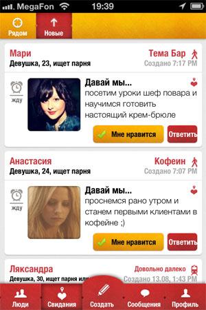 Гео-социальный сервис на iPad