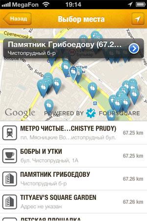 Гео-социальный сервис на iPod touch
