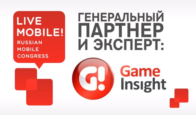 GI-mobile-conference