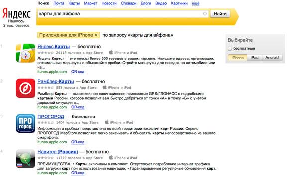 yandex_app_search