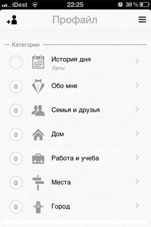 Лучшие приложения для iPod touch