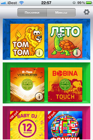 Музыкальная игра для iPod touch
