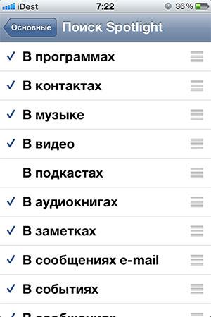Улучшаем поиск в iOS