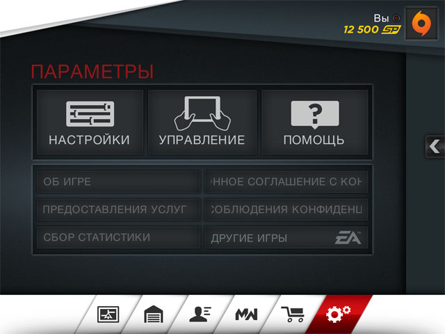 Need For Speed для iPod touch
