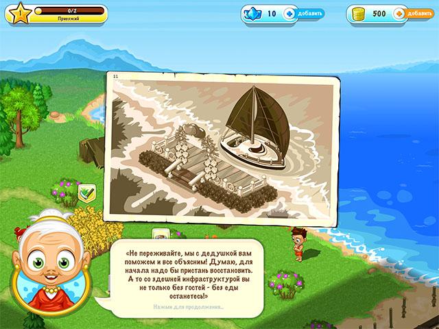 Бесплатная игра для iPad