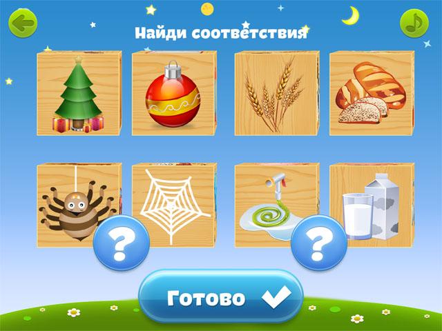 Развивающая детская игра для iPad