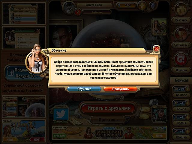 Игра на рейтинг для iPad
