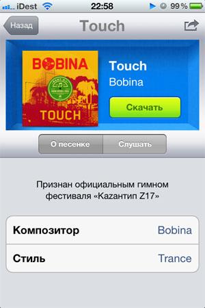 Юный диджей на iPod touch
