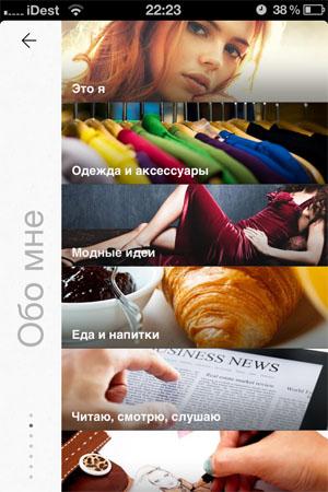 Фотоприложение для iPad