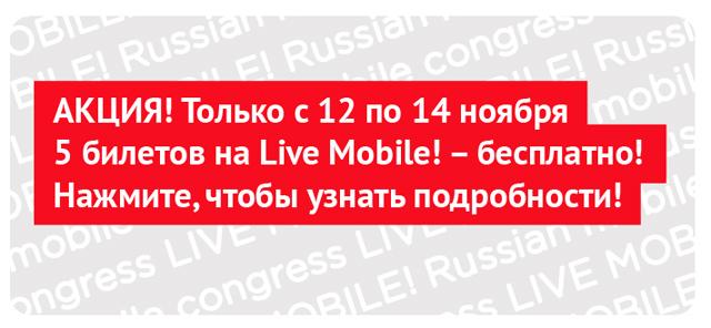 Live Mobile!