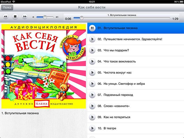 Увлекательные приложения для детей