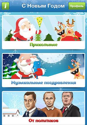 Новогодние открытки для iPhone