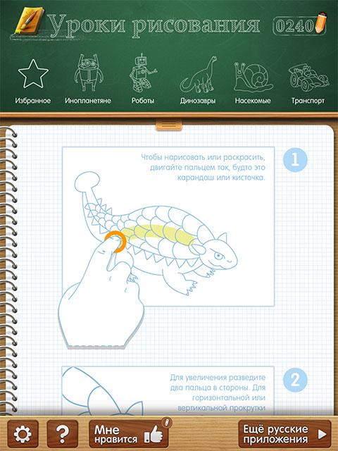 Учимся рисовать на iPad