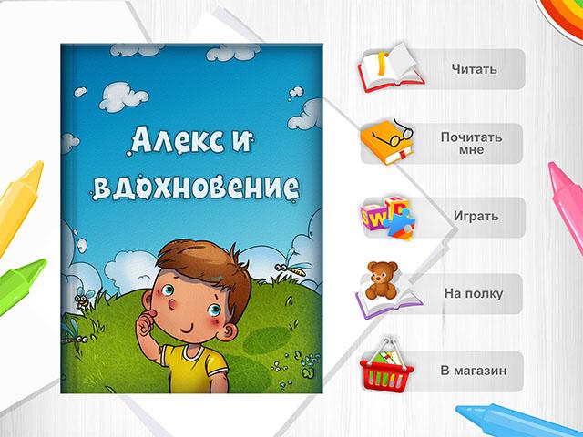 Забавные приложения для детей