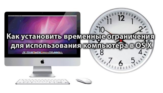 Устанавливаем временные рамки в Mac OS X