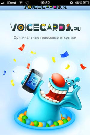 Голосовые открытки для iPhone