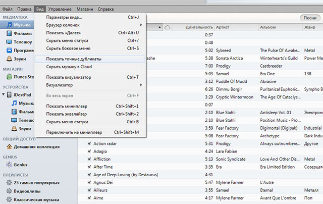 Как найти точные дубликаты песен в iTunes