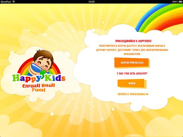 Сборник детских книг для iPad