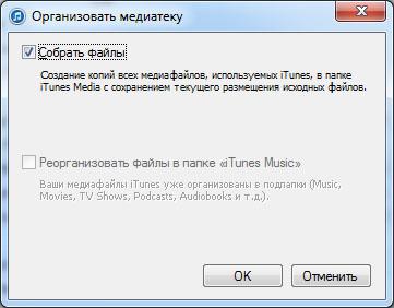 Создание копий аудиофайлов в папке iTunes Media