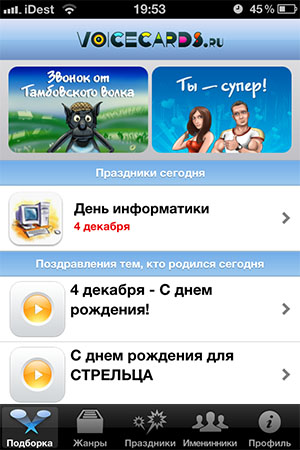 Голосовые открытки для iPod touch