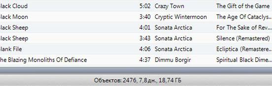 Строка статуса в iTunes 11