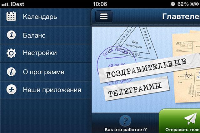 Поздравительные телеграммы на iPhone
