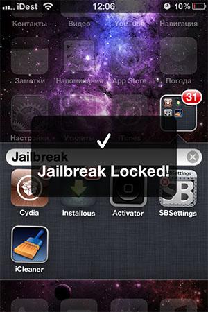 Защищаем папки паролем на iPod touch