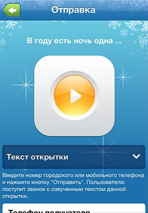Новогодние открытки для iPad