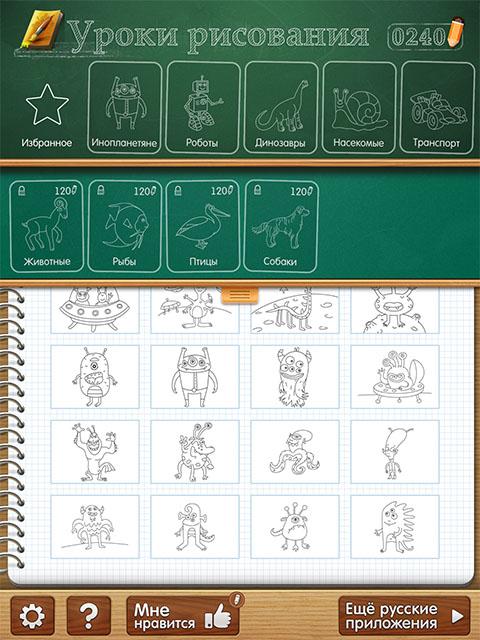 Детское приложение для iPad