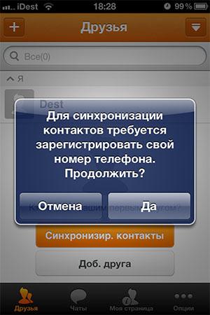 Виртуальное общение на iPhone