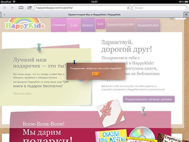 Сборник детских сказок для iPad