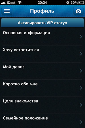 Общение на iPhone