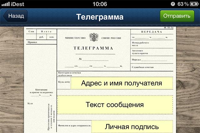 Поздравительные телеграммы на iPad