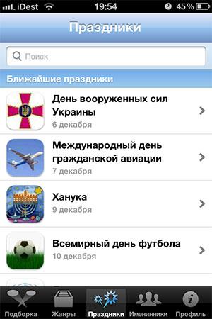 Голосовые открытки для Android
