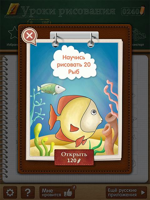 Познавательное приложения для iPad
