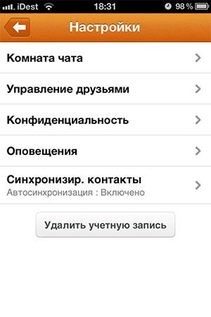 Виртуальное общение на iPod touch
